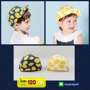 หมวกแก๊ป หมวกเด็กแบบมีปีกด้านหน้า ลายเลม่อน (มี 2 สี)