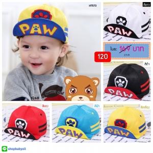 หมวกแก๊ป หมวกเด็กแบบมีปีกด้านหน้า ลาย PAW (มี 5 สี)
