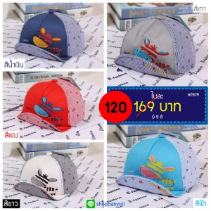 หมวกแก๊ป หมวกเด็กแบบมีปีกด้านหน้า ลายม้าลาย (มี 5 สี)