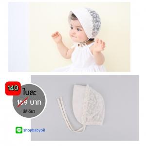 หมวกบอนเน็ตผ้าลูกไม้ หมวกเด็กผู้หญิงปิดท้ายทอย สีครีม (แบบที่ 2)