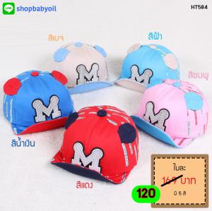 หมวกแก๊ป หมวกเด็กแบบมีปีกด้านหน้า ลาย M (มี 5 สี)
