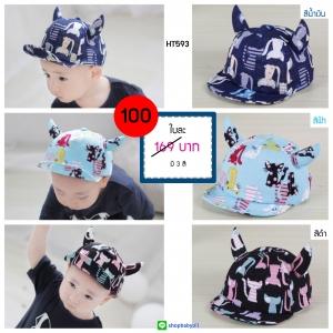 หมวกแก๊ป หมวกเด็กแบบมีปีกด้านหน้า ลายแมวเหมียว (มี 3 สี)