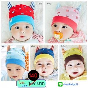 หมวกบีนนี่ หมวกเด็กสวมแบบแนบศีรษะ ลายปีศาจน้อย (มี 5 สี)