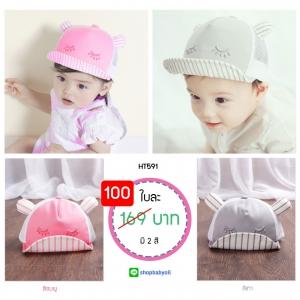 หมวกแก๊ป หมวกเด็กแบบมีปีกด้านหน้า ลายขนตา (มี 2 สี)