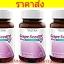 VISTRA Grape Seed Extract - 3 * 30 T thumbnail 1