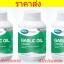 Mega We Care Garlic Oil - 3 * 100 เม็ด thumbnail 1