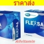 Mega We Care Flexsa - 2 * 30 Cap thumbnail 1