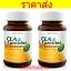 VISTRA CLA & L-Carnitne 1100 mg Plus Vitamin E - 2 * 30 cap thumbnail 1