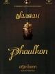 ฟอลคอน (Phaulcon)