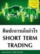 ศิลปะการเก็งกำไร Short Term Trading