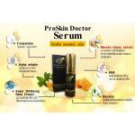 ProSkin Doctor (Intensive whitening serum) 15 ml.