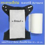 (1ม้วน) กระดาษเยื่อไผ่ รองผ้าอ้อมเด็ก (Disposable Bamboo Liner)