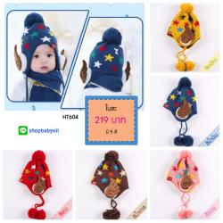 หมวกไหมพรมสำหรับเด็ก หมวกกันหนาวเด็กเล็ก ลายดวงดาวติดปีก (ไม่มีผ้าพันคอ) [มี 5 สี]