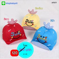 หมวกแก๊ป หมวกเด็กแบบมีปีกด้านหน้า ลาย Smile (มี 3 สี)