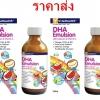 VitaHealth DHA Emulsion with Calcium & Vitamin C - 2 *120 ml