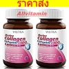 VISTRA Marine Collagen Tri Peptide 1300 - 2 * 80 tab