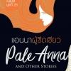 แอนนาผู้ซีดเซียว (Pale Anna and Other Stories)
