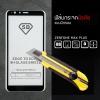 (มีกรอบ) กระจกนิรภัย-กันรอยแบบพิเศษ (มีกรอบ) ขอบมน 2.5D ( Zenfone MAX Plus ) ความทนทานระดับ 9H สีดำ