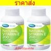 Mega We Care Natural Vitamin E 200iu - 2 * 60 เม็ด