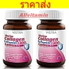 VISTRA Marine Collagen Tri Peptide 1300 - 2 * 30 tab