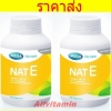 Mega We Care Nat E - 2 * 30 เม็ด