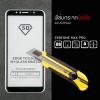 (มีกรอบ) กระจกนิรภัย-กันรอยแบบพิเศษ (มีกรอบ) ขอบมน 2.5D ( Zenfone MAX Pro ) ความทนทานระดับ 9H สีดำ