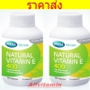 Mega We Care Natural Vitamin E 400iu - 2 * 30 เม็ด