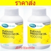 Mega We Care Evening Primrose Oil EPO - 2 * 30 เม็ด