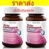 VISTRA Marine Collagen Tri Peptide 1300 - 2 * 50 tab