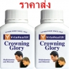 VitaHealth Crowning Glory 2 * 30t
