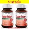 VISTRA Tomato Extract Plus Beta-Carotene & Vitamin E - 2 * 30 cap