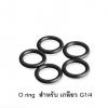 O ring สำหรับเกลียว G1/4 (วงละ)