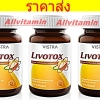 VISTRA LIVOTOX - 3 * 30 T