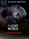 ผจญภัยในโลกที่สาบสูญ (The Lost World) (Professor Challenger Series #1)