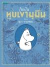 โลกในหุบเขามูมินของตูเว ยานซอน (The World of Moominvalley) (The Moomins Series) (Pre-Order)