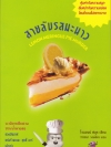 สายลับรสมะนาว (Lemon Meringue Pie Murder) (Hannah Swensen Series #4)