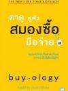 ตาดู หูฟัง สมองซื้อ มือจ่าย (Buyology)