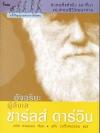 ชาร์ลส์ ดาร์วิน อัจฉริยะผู้ลังเล ตัวตนที่แท้จริงและที่มาของทฤษฎีวิวัฒนาการ (The Reluctant Mr. Darwin: An Intimate Portrait of Charles Darwin and the Making of His Theory of Evolution)