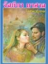 จัสมีนา มาฮาล (2 เล่มจบ)