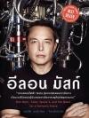 อีลอน มัสก์ (Elon Musk: Tesla, Space X, and the Quest for a Fantastic Future)