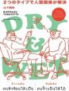 Dry & Wet: ทำงานกับคนหัวร้อนให้เป็น รับมือกับคนขั้วเย็นให้ได้ (Pre-Order)