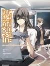 มีศพฝังอยู่ใต้ฝ่าเท้าคุณซากุระโกะ เล่ม 3 ตอน สายฝน เดือนกันยายน และคำโกหกของเธอ (Light Novel) (Sakurako-san no Ashimoto ni wa Shitai ga Umatteiru)