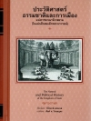 ประวัติศาสตร์ธรรมชาติและการเมืองแห่งราชอาณาจักรสยาม (ในแผ่นดินสมเด็จพระนารายณ์มหาราช) (ปกแข็ง) (The Natural and Political History of the Kingdom of Siam)