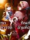 ทูตสวรรค์ ทัณฑ์อำมหิต เล่ม 1 (มังงะ) (Satsuriku No Tenshi)