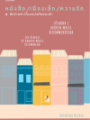 หนังสือ/เมืองเล็ก/ความรัก นักอ่านชาวโบรกเคนวีลแนะนำ (The Readers of Broken Wheel Recommend)