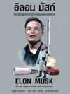 อีลอน มัสก์ อัจฉริยะผู้สร้างอาณานิคมบนดาวอังคาร (Elon Musk: 199 Best Quotes from the Great Entrepreneur)