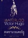 สงครามวอเตอร์ลู (Waterloo)