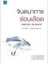จินตนาการซ่อนเลือด (Fantasy In Death) (In Death Series #30)