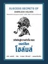 รหัสลับสู่ความสำเร็จแบบเชอร์ล็อก โฮล์มส์ (Success Secrets of Sherlock Holmes)