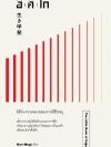 อิคิไก ความหมายของการมีชีวิตอยู่ (The Little Book of Ikigai)